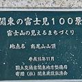 Photos: 101215-52関東の富士見100景