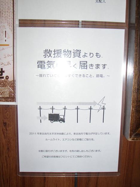 Photos: 110317 ホテル@新潟_P3170259
