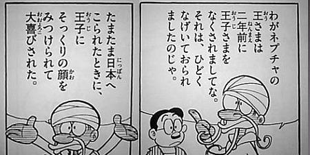 藤子・F・不二雄 オバケのQ太郎 ネプチャ王子 Qちゃん 王子にそっくりの顔