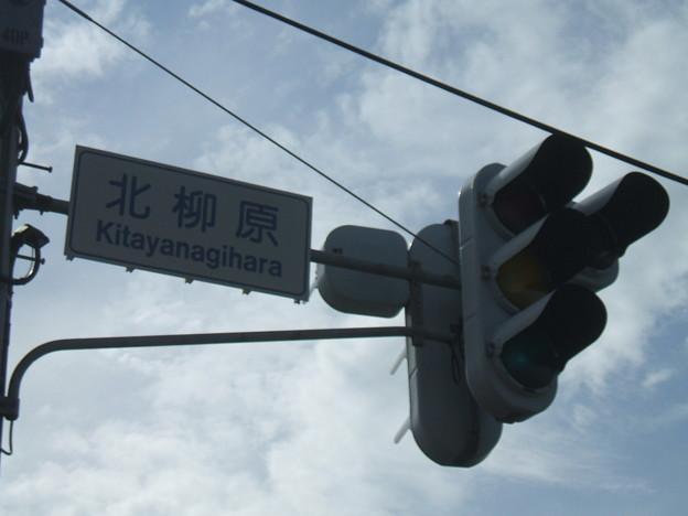 北柳原 - 交差点名の標識