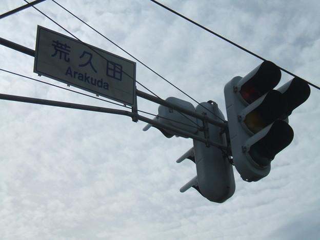 荒久田 - 交差点名の標識