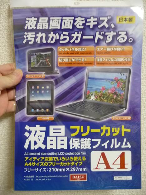 液晶保護フィルムA4サイズ(105円)