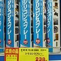 写真: シリコンスプレー238円