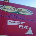 Photos: OER 百合マーク
