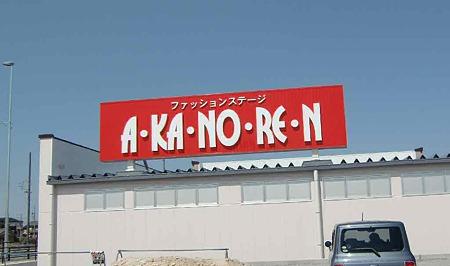 あかのれん名和店-220323-3