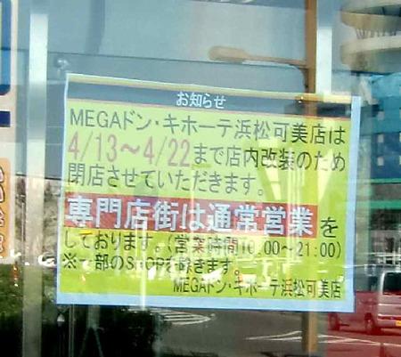 mega donkihote hamamatsukami-220419-3