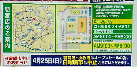 aokisuper asamiya-220422-4