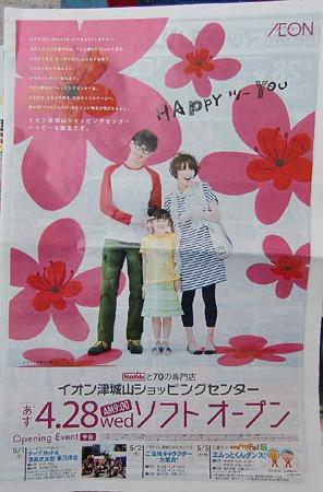 aeon tsushiroyamasc-220429-5+