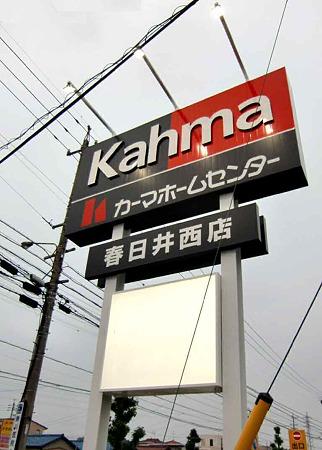 カーマホームセンター春日井西店 6月開業予定で工事中4-220525-1