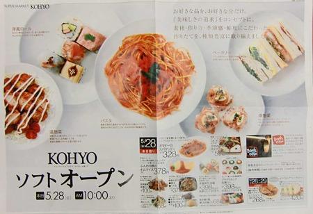 SUPREMARKET KOHYO 京都店-220529-7