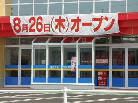 ksdenki nagoyaminatoten-220821-4