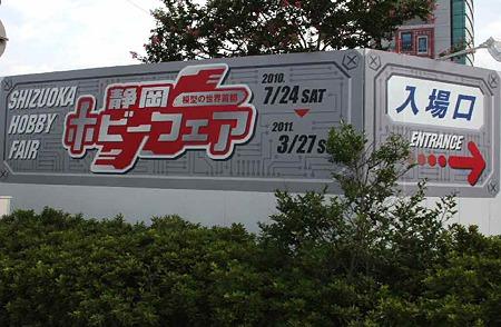 静岡ホビーフェア開催中-220815-1