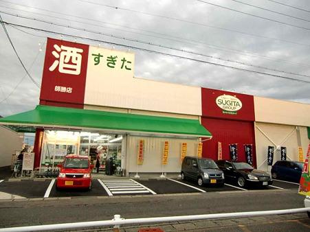 酒のすぎた師勝店 9月23日(木) オープン初日-220923-1
