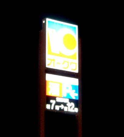 オークワ岐阜美濃加茂店 2010年9月23日(木)グランドオープン 3日目-220926-1