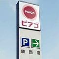 写真: piago kiseiten-230213-6