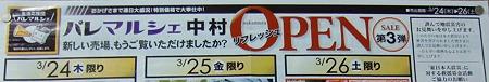 pare marche nakamura-230326-5