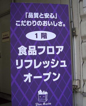 pare marche nishiharu-180224-4