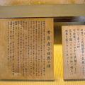 Photos: 布袋唐子喜戯の図(看板)