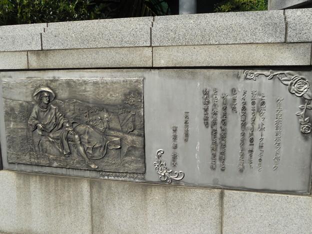 ゲーテ記念館前ポケットパーク(看板)