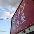 Photos: 魁力屋 草加店