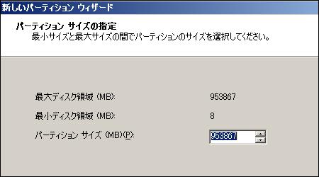 買ったばかりハードディスク