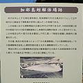 加部島鯨解体場跡