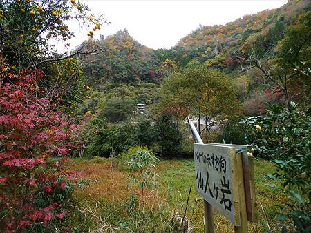 一目八景(4)仙人ヶ岩