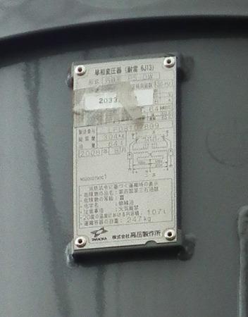 720mmテスト:トランス
