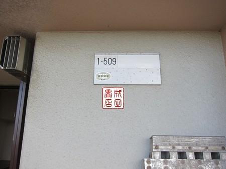 とねり1-509敷きこみ04