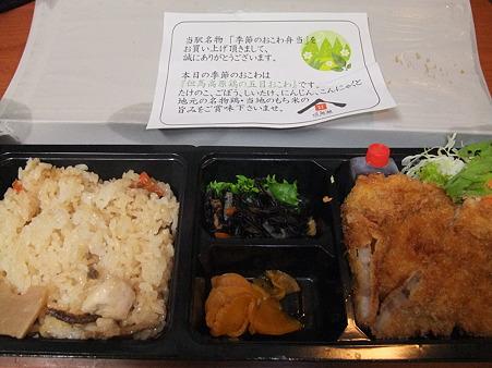 季節のおこわ弁当(道の駅・ようか但馬蔵【兵庫】)
