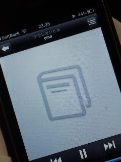 写真: ナポレオンヒル PMAプログラムをiPhone で聞いていますブラスアルフ...