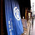 Photos: 川越慕情