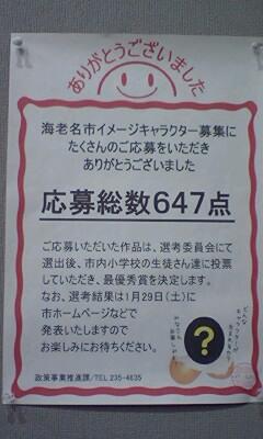 写真: 海老名市キャラクター応募総...
