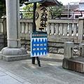 Photos: 沖田総司終焉の地い